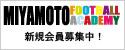 MIYAMOTO FOOTBALL ACADEMY