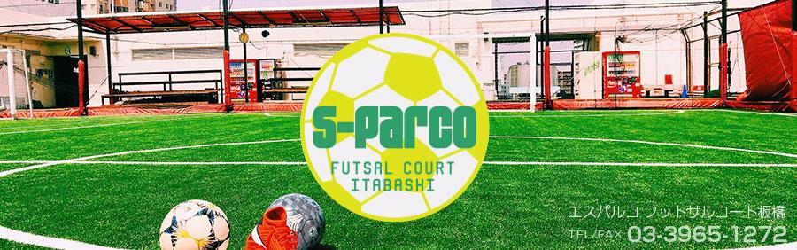 S-parco FUTSAL COURT ITABASHI