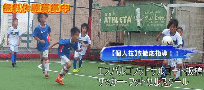 エスパルコフットサルコート板橋 サッカー・フットサル・スクール