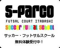 エスパルコフットサルコート板橋 サッカー・フットサルスクール